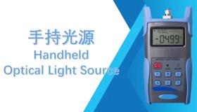 JW3116 手持式光源